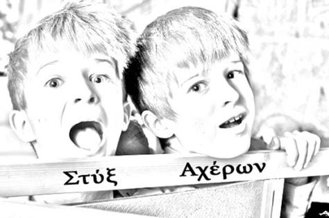 styxx-acheron